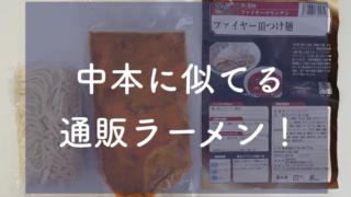 中本に似てる通販ラーメンのおすすめは絶対ココ!【実食感想】